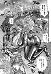 【エロ漫画】ライダースーツを見に纏った熟女スパイが媚薬を打たれ複数レイプで無数のチンコを牝穴に挿入され肉便器にされる!