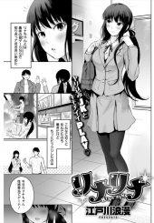 【エロ漫画】毎日性感帯が変わるJK彼女は実は双子だった!姉妹の膣穴を交互に突いて同時アクメの欲張り双子丼3Pセックス!