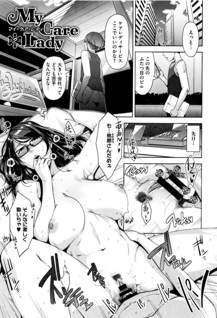 【エロ漫画】性欲を増した男のケアランクがアップし新しいケアレディの陥没乳首を吸い出し密着正常位で中出しセックス!