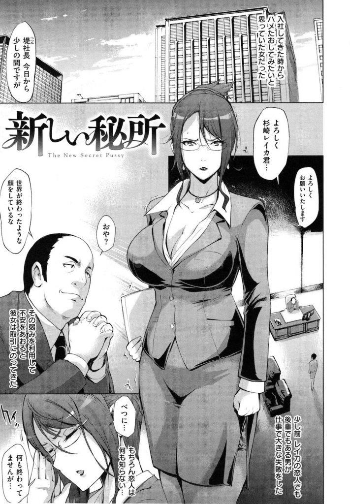 【エロ漫画】彼氏の仕事の失敗をネタに社長の代理秘書にされたお堅い眼鏡OLが一週間セックス調教され悦楽漬けにされる!