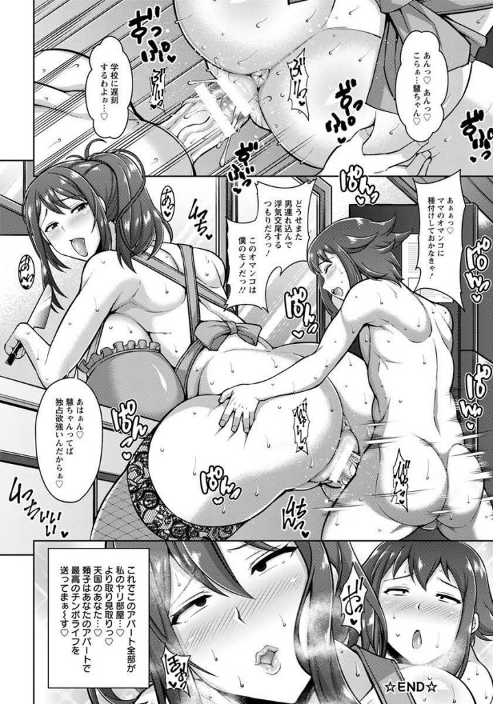 【エロ漫画】大家の淫乱未亡人ママはアパートの住人達とハメまくりで息子にもジェラシーファックされ淫猥チンポライフ!