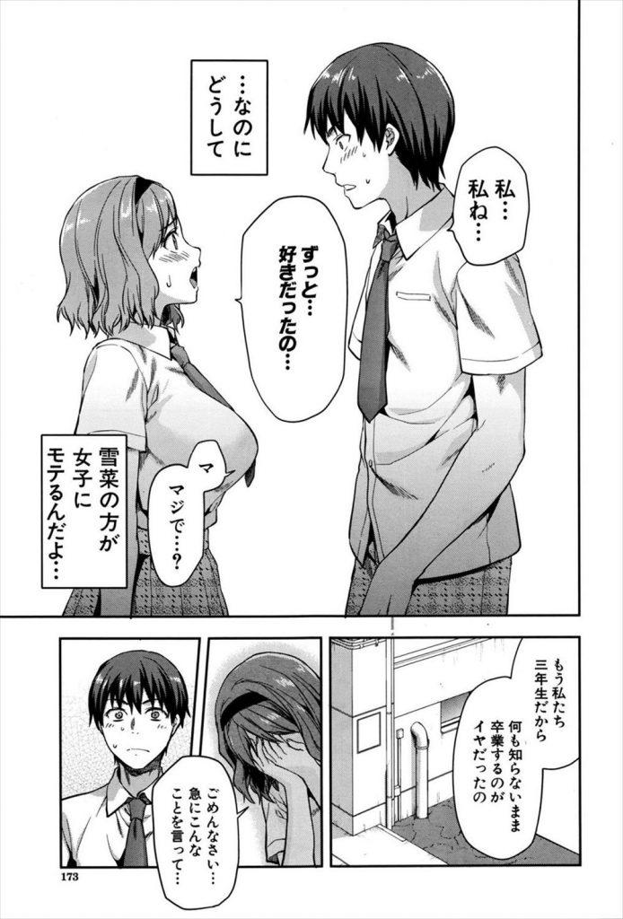 【エロ漫画】教師に抱かれる度に綺麗になる幼馴染JKに恋をして卒業式の日に告白するが教師とJKは結婚を誓い妊娠していた!