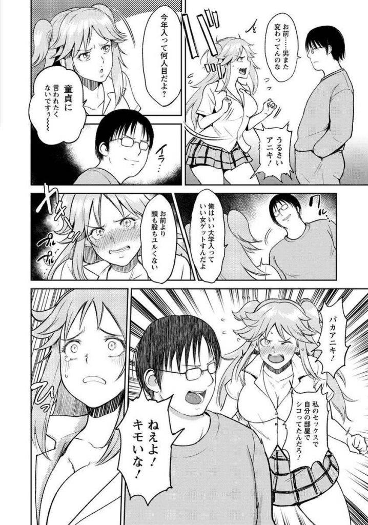【エロ漫画】男癖の悪いJKのブラコン妹が襲われる所を助けてくれた兄に好きな想いを伝えて近親相姦セックスで筆おろし!