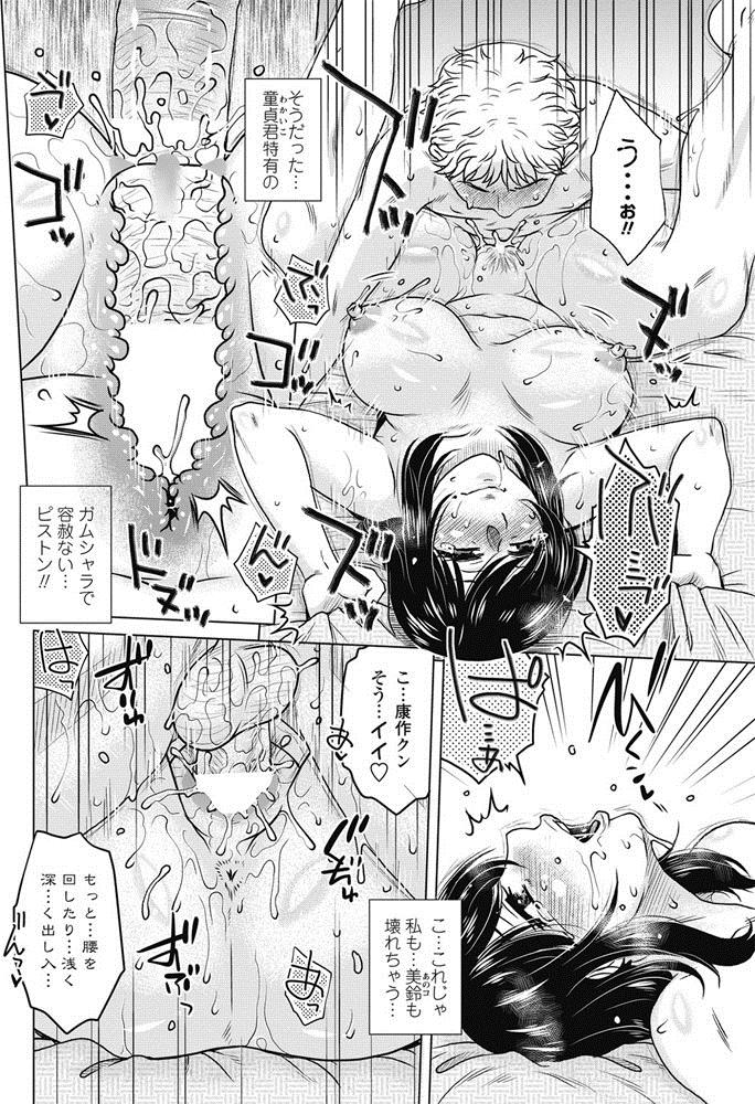 【エロ漫画】ヘルス行ったら風俗嬢が彼女の姉のシングルマザーで童貞巨根をバキュームフェラされ秘密のSEXレッスンで生本番!