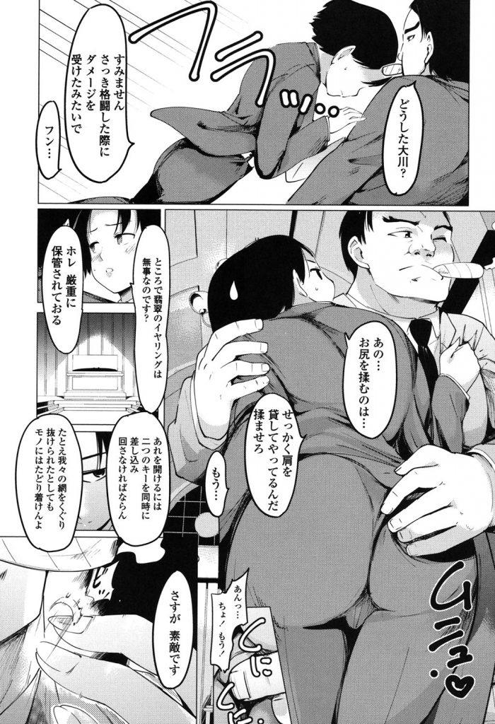 【エロ漫画】趣味で怪盗してる女子高生が彼氏の依頼でエロいコスチュームを着て盗みに入るが探偵に捕まり中出しレイプ!