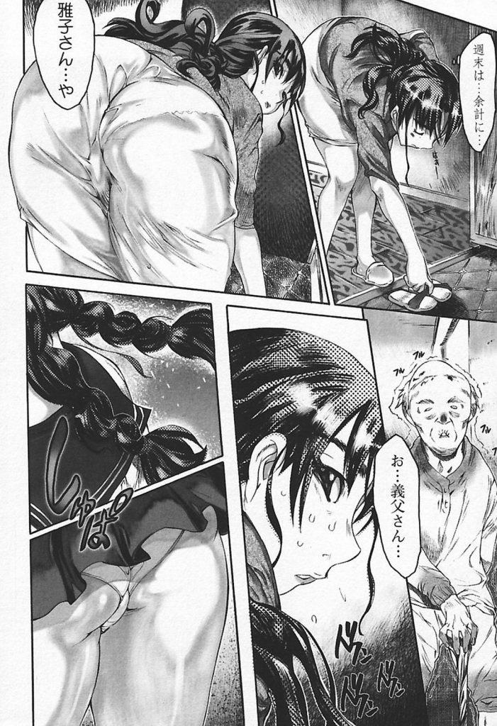 【エロ漫画】巨乳美人妻は旦那家族の下卑たチンコで性玩具にされ寝取られ苦悩に耐えるも開発された身体が過剰に反応する!