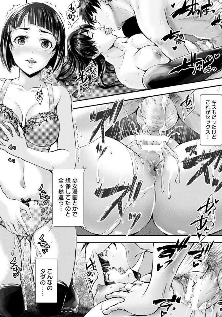 【エロ漫画】おぼこJKの彼氏の二股相手が母で母娘丼の3Pセックス対決で初物発情マンコと完熟メス穴の味比べ卑猥交尾!
