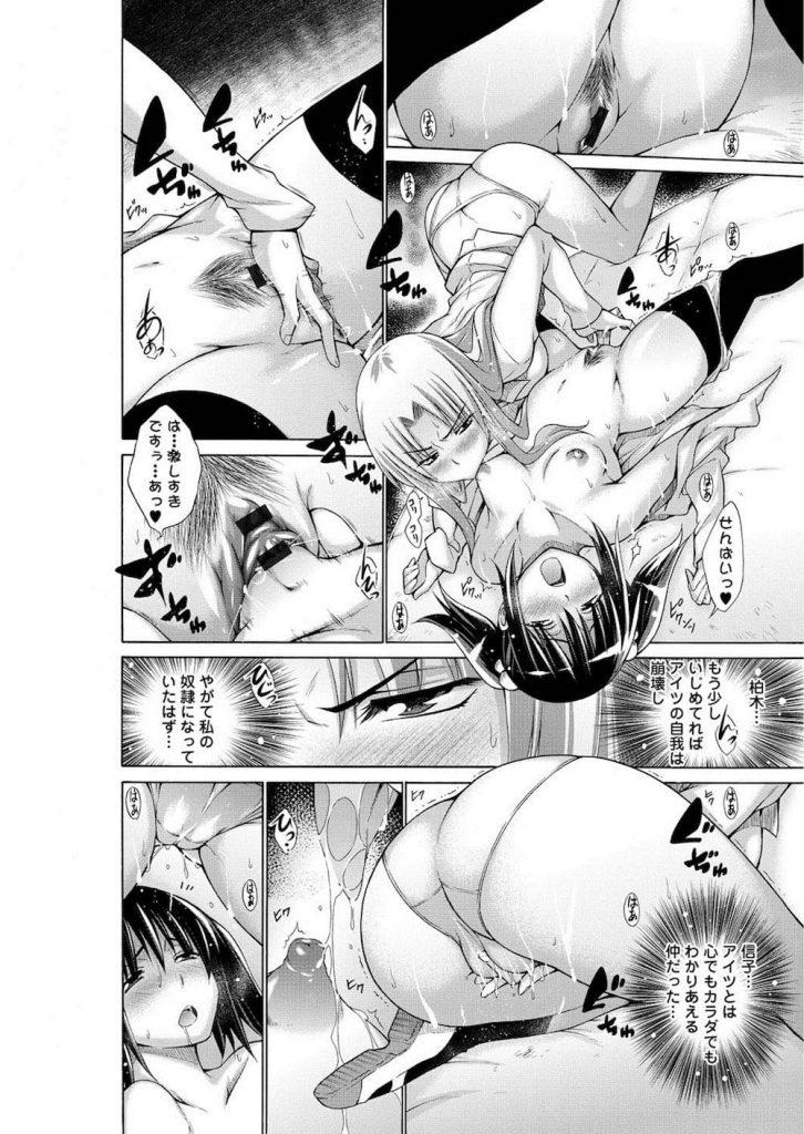 【エロ漫画】イジメ黒幕の白ギャルJKは変態男に苛立ち性奴隷の後輩女を呼び出し巨大ぺ二バンレズセックスでストレス解消!