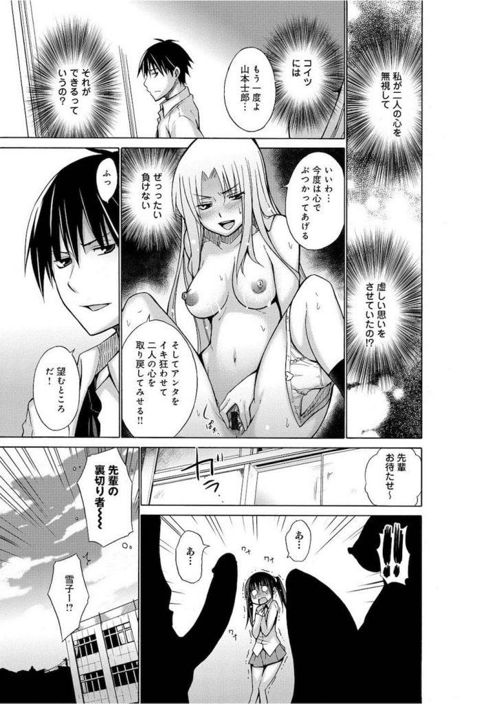 【エロ漫画】白ギャルJKが変態男を変質者に仕立て様とするが回避してレズの嫌がる男根で強姦して心が通う性交を教える!
