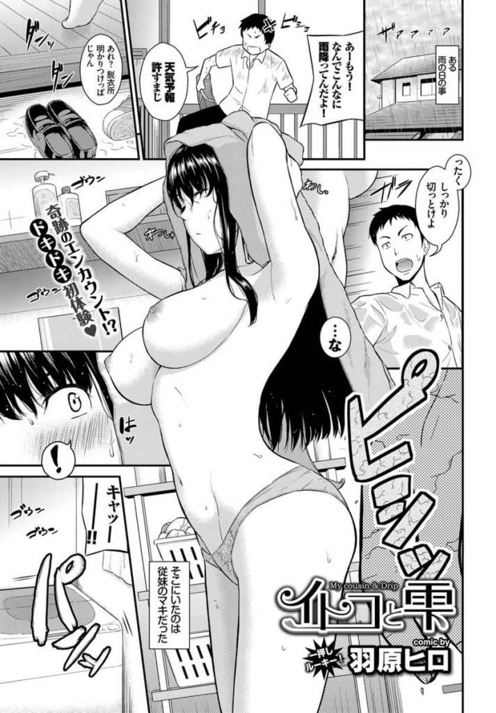 【エロ漫画】脱衣所で着替えてた黒髪ロングでナイスバディの従妹の裸を覗いてしまうと告白されてイチャラブで初体験!