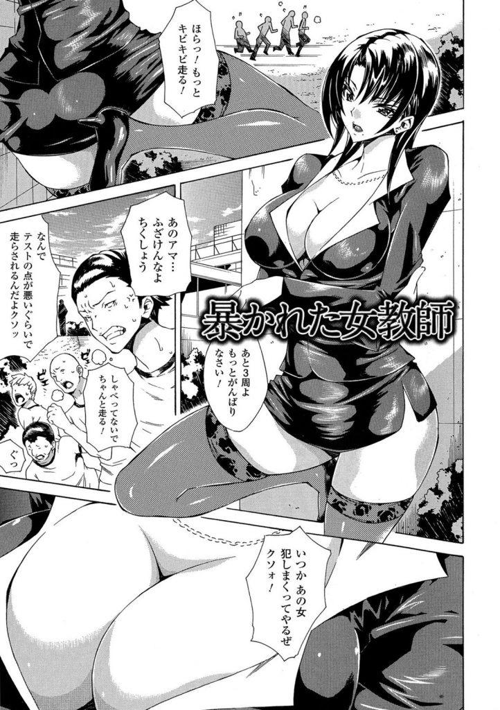 【エロ漫画】スタイル抜群の女教師が過去の乱交動画を生徒に見られ脅迫アナルレイプで快楽漬けにされ精液塗れでWピース!