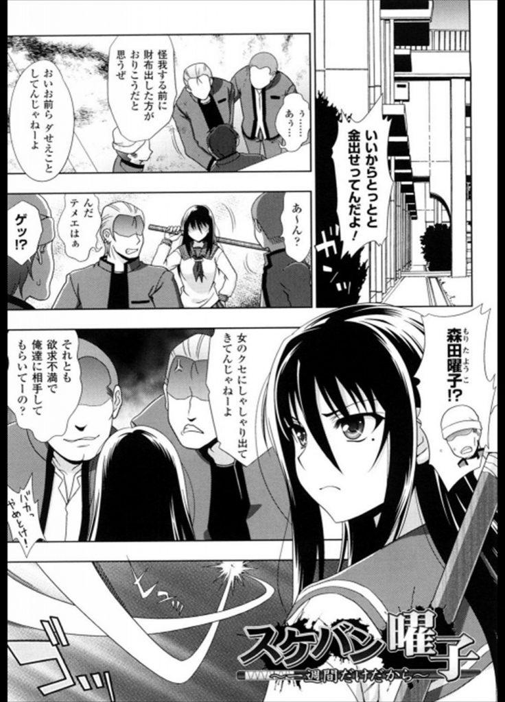 【エロ漫画】スケバンJKが彼氏の先生とのキス写真を撮られ脅迫されて期間限定の性奴隷になり彼氏との電話で寝取られ告白!