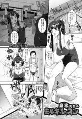 【エロ漫画】かなづちの女先生がエロ水着で生徒とプールで特訓!足マッサージから青姦乱交になりザーメンプールで快楽堕ち!