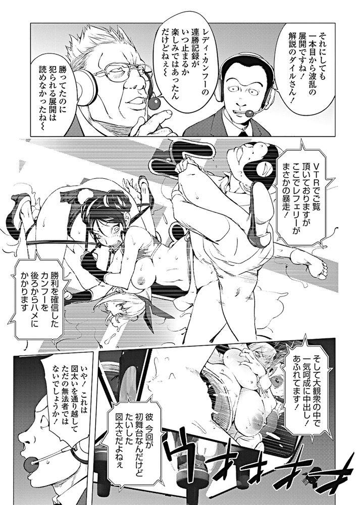 【エロ漫画】エロ巨乳チャイナ娘が審判に公開アナル姦で腸内射精されローションで滑り場外に落ちて観客と輪姦乱交開始!