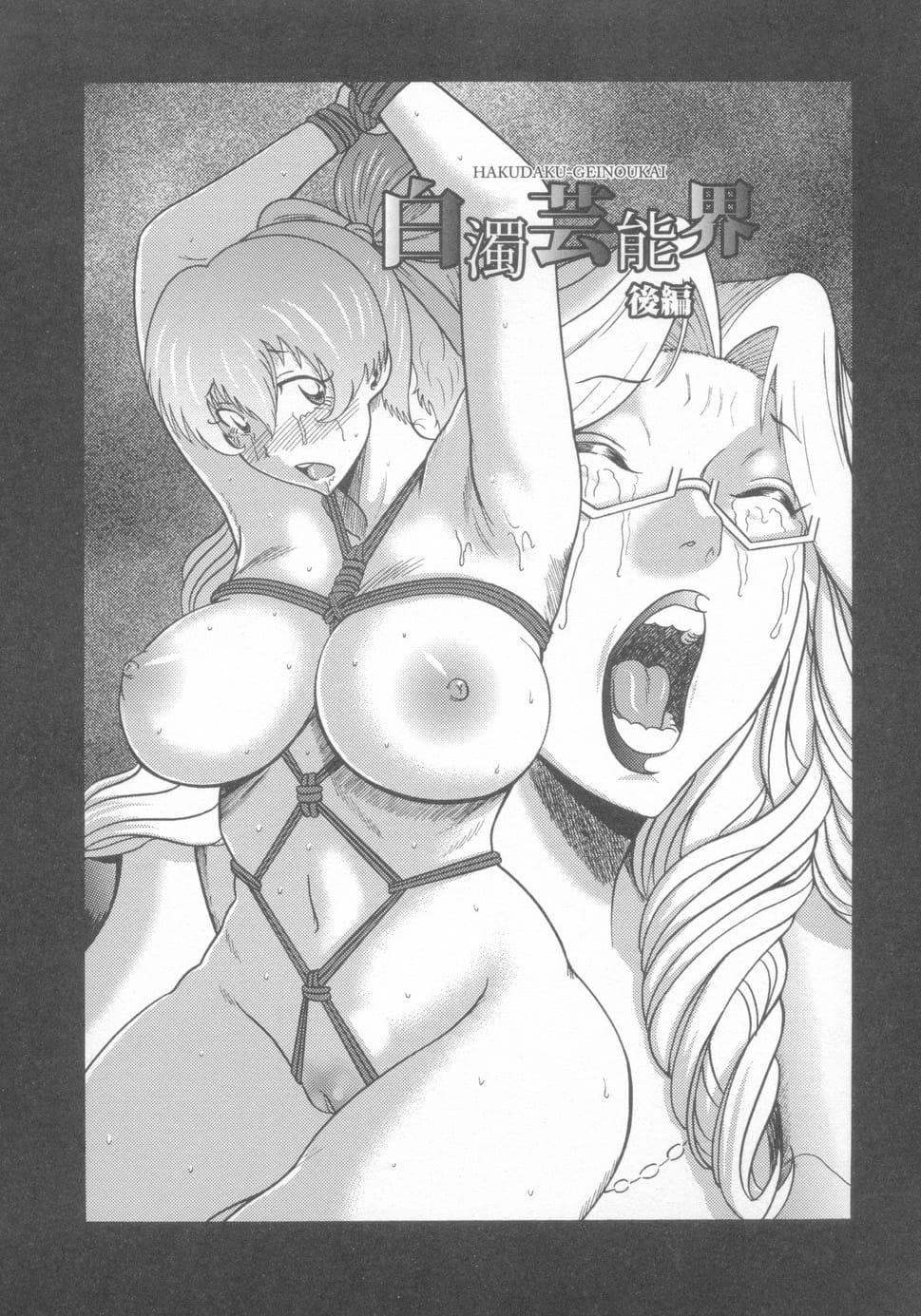【エロ漫画】枕営業を断り傾く会社の為に緊縛輪姦で処女喪失するグラビア娘を助けに来た熟女母も集団レイプで肉便器に!