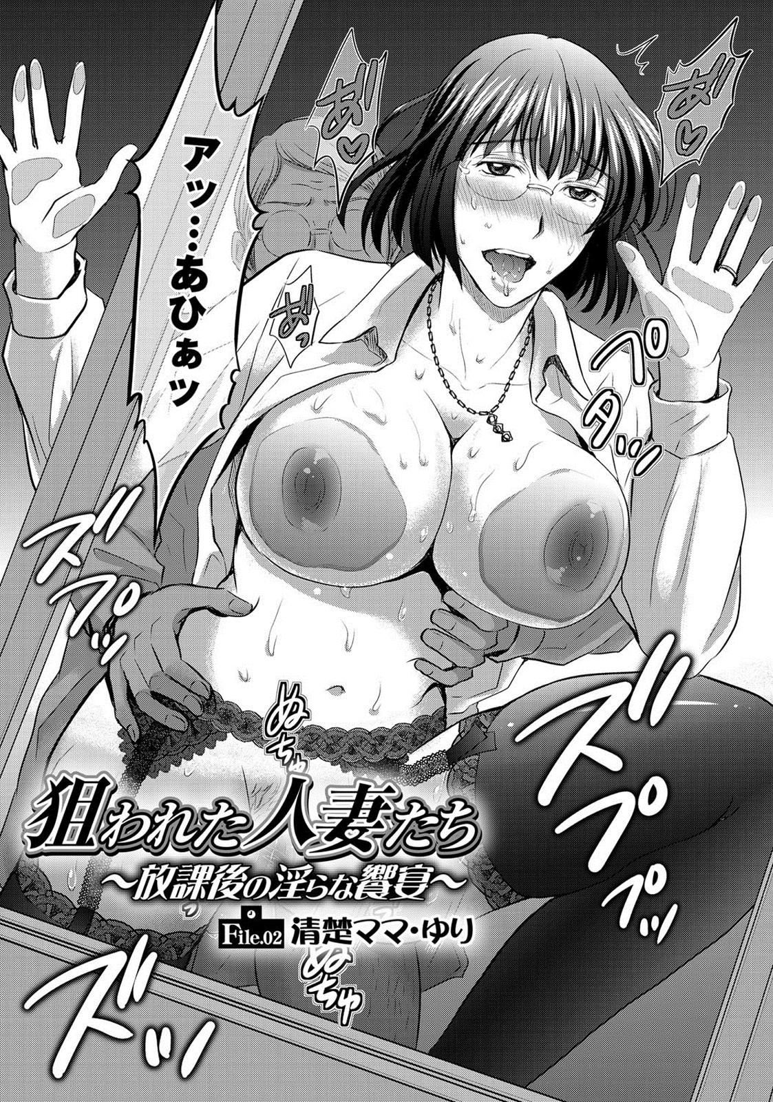 【エロ漫画】謎の男が連続レイプを決行し学校で淫乱ボディの人妻を後ろから襲い目隠し強姦すると覗く副校長が更に陵辱!
