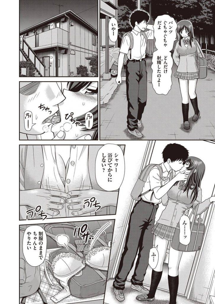 【エロ漫画】別れた両親への仕返しと言い姉弟Hに嵌る美少女JK姉が青姦を求めたり安全日の中出しセックスでパコりまくる!