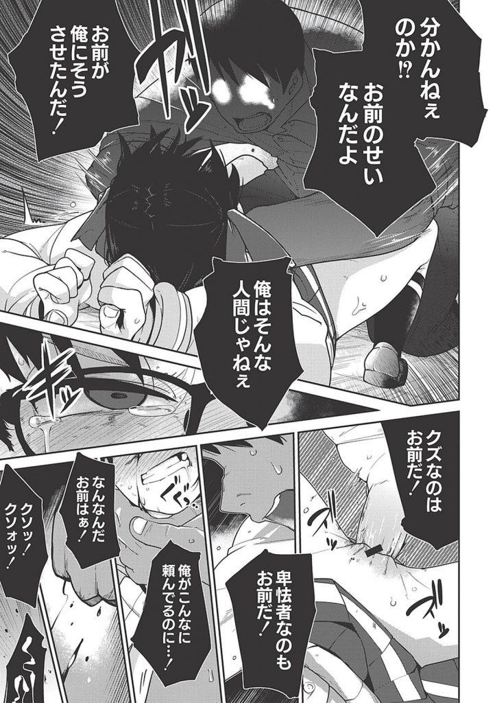 【エロ漫画】告白される前にフッたゴーマン眼鏡JKが鬼畜男に拉致監禁で殴り回され処女まんに無理矢理挿入する婦女暴行!