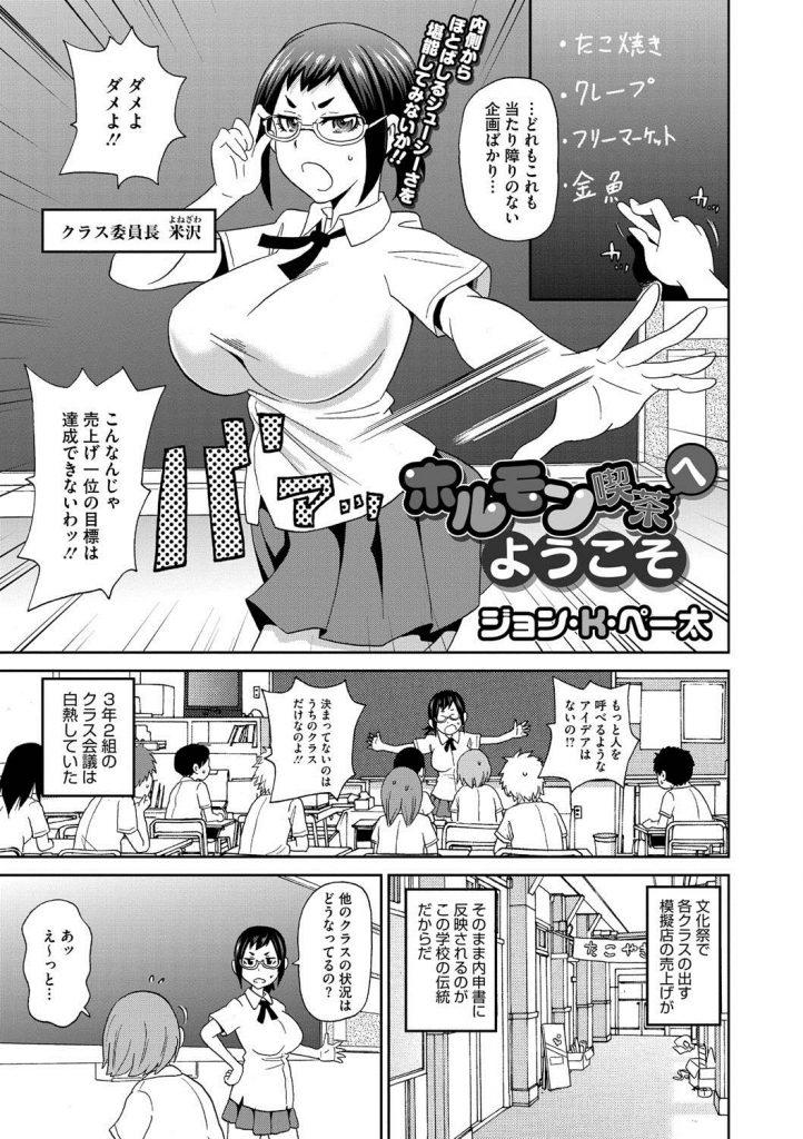 【エロ漫画】クスコで子宮を視姦させる変態眼鏡JKが教室でクラスの男子に発情し脱子宮して受精を願い中出し性行為をする!
