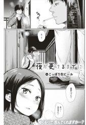 【エロ漫画】家のカギを忘れた可愛い女子が好きな隣人のお兄さんの家にあげてもらい台所で自ら唇を奪い処女を授ける初経験!