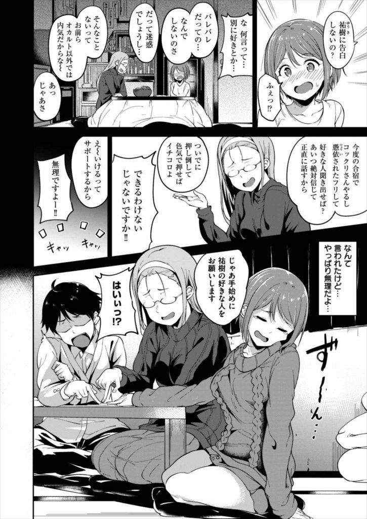 【エロ漫画】オカルト研究会の合宿で奥手なJDがコックリさんに憑りつかれたフリをして好きな男に迫ってイチャラブ成立!