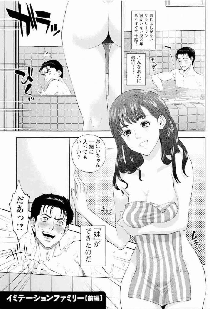 【エロ漫画】親の再婚で出来た可愛い継妹のスキンシップが過激になり添い寝してきてディープキスして処女膜貫通で流血!