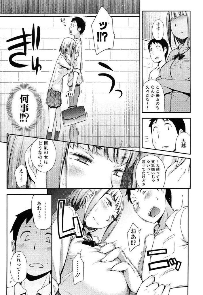 【エロ漫画】クラス女子のパットで盛った偽巨乳を見抜いた男子が口止めにペチャパイを触らせて貰い貧乳パイズリを味わう!