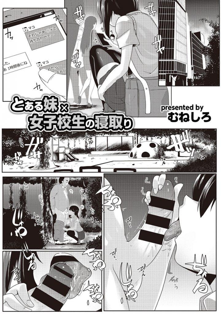 【エロ漫画】エンコウでハゲ親父と公園SEXするビッチJKが大好きな義兄と出会い系で会い兄妹プレイに徹して逆寝取り!