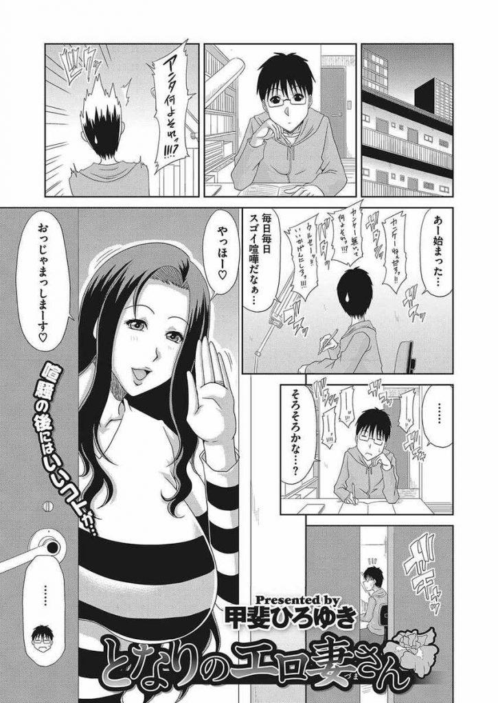 【エロ漫画】夫婦喧嘩の度に隣人と浮気する爆裂ボディのエロ妻が若いガチガチペニスに嵌り巨尻を突き出しマンコを拡げる!
