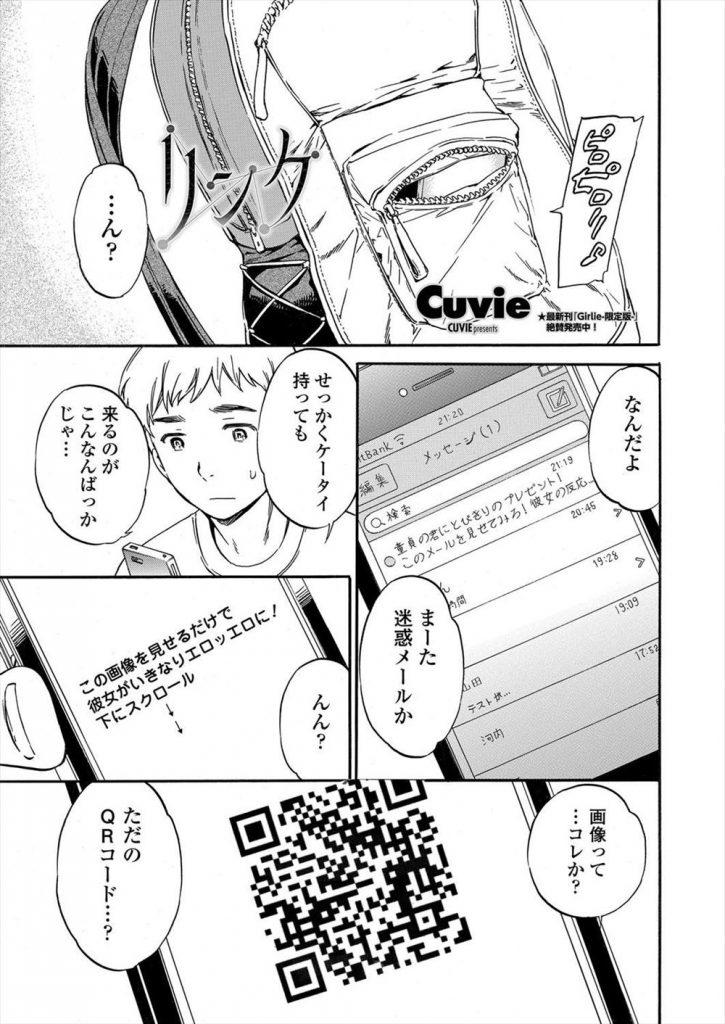 【エロ漫画】突然メールで来た見つめるとエロくなるQRコードを好きなクラスメイトに見せ好色女にして生ハメ中出し和姦!