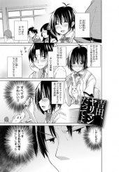 【エロ漫画】恋心を抱くクラスメイトの地味なミニっ娘が押しに弱いヤリマンだと噂を聞き告白して強引に押さえつけレイプ!