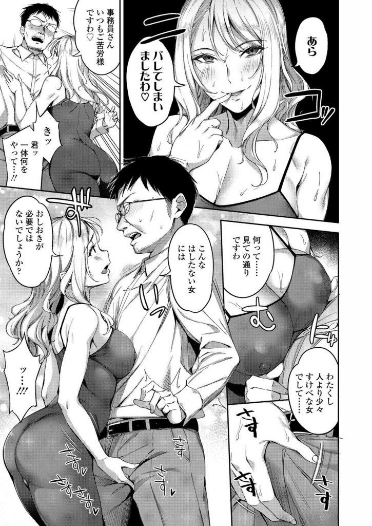 【エロ漫画】露出狂のお嬢様JKがボディストッキング姿で校内徘徊してるのを事務員のおじさんに見つかり痴女って誘惑!