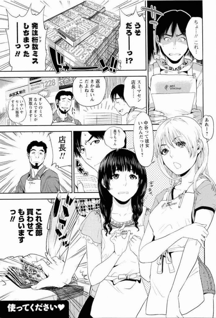 【エロ漫画】発注ミスで大量のコンドームを買い取ったバイト君が同僚女子に消費を協力して貰い一石二鳥のラッキーSEX!