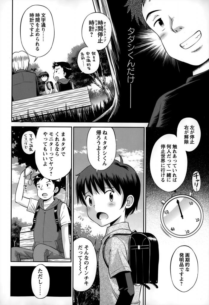 【エロ漫画】時間停止出来る時計を貰った子供達が同じクラスの乙女JSに性的悪戯を働き好きなジュニアアイドルに強制口淫!
