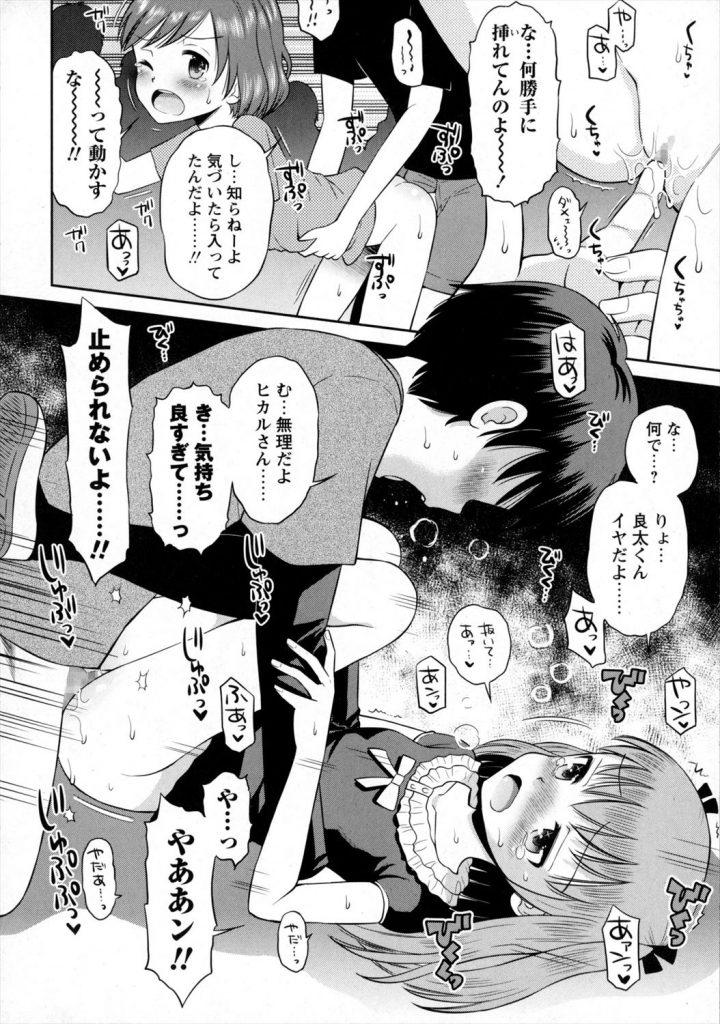 【エロ漫画】Jrアイドル小○生がタイムストップ中にファン前で公開生セックスし童貞ショタが中古品の初恋相手を停止姦!