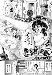 【エロ漫画】神アイドルの色情狂姉は恋愛禁止で弟の精子に発情しステージ衣装のコスプレオナで潮吹きし近親相姦処女喪失!
