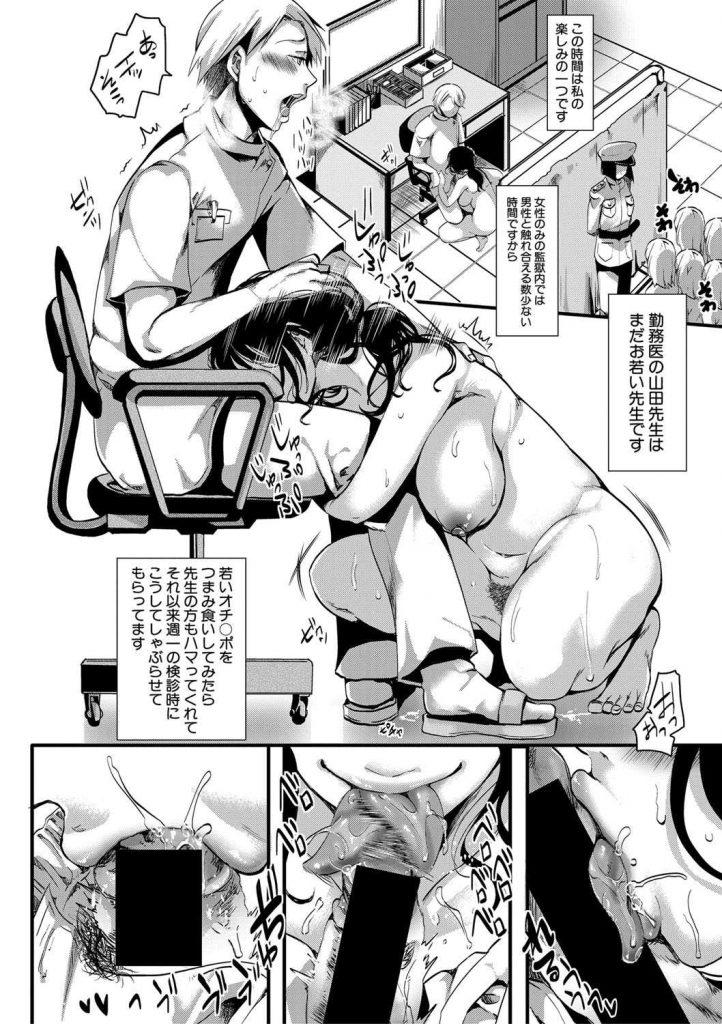 【エロ漫画】美魔女囚人が監獄で性欲発散の為に看守の目を盗み肉棒をつまみ食いトイレで自慰してオヤジ医師に抱かれる!