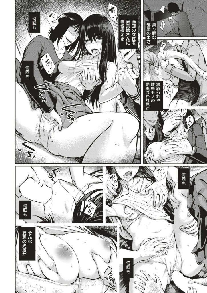 【エロ漫画】少年が結婚を控えた幼馴染のお姉さんを虐めっ子に売り家畜扱いの輪姦レイプを見て歪んだ愛情で寝取られ興奮!