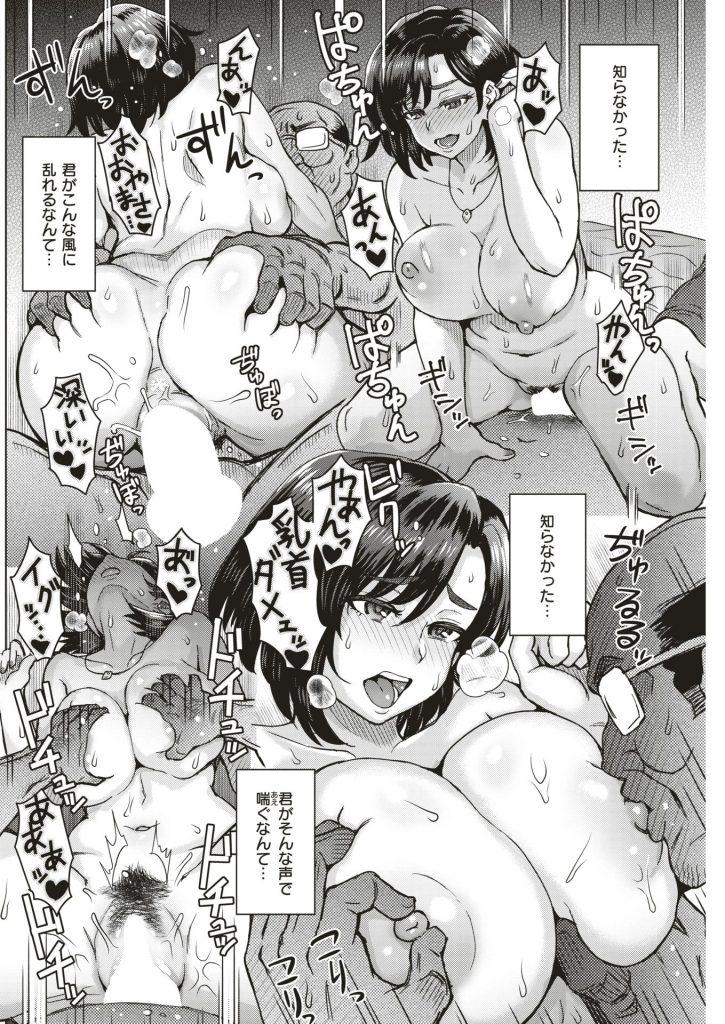 【エロ漫画】NTRプレイしか興奮しない旦那の為に美人妻が公衆便所でキモハゲに寝取られて家に呼び面前で肉便器姿を晒す!