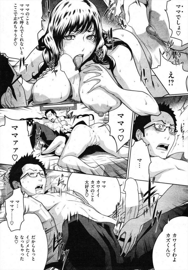 【エロ漫画】終電を逃した欲求不満の巨乳ママが偶然元彼と再会しラブホに行き母性が覚醒してエロ過ぎる赤ちゃんプレイ!