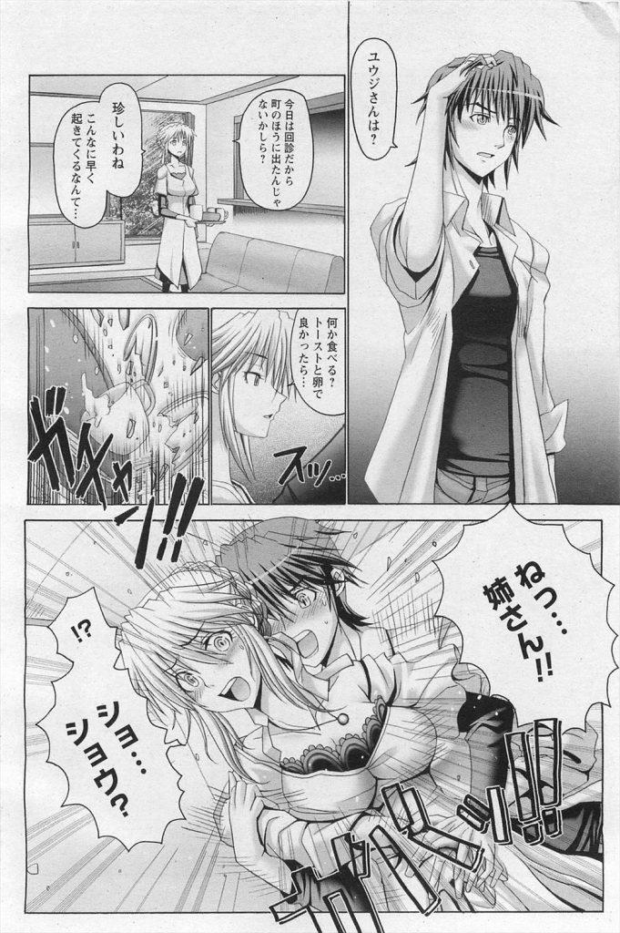 【エロ漫画】アネの事が大好きな弟がアネ夫婦の肛門姦を覗いてヤキモチを妬きアナルビーズを引っこ抜き中射しNTR強姦!