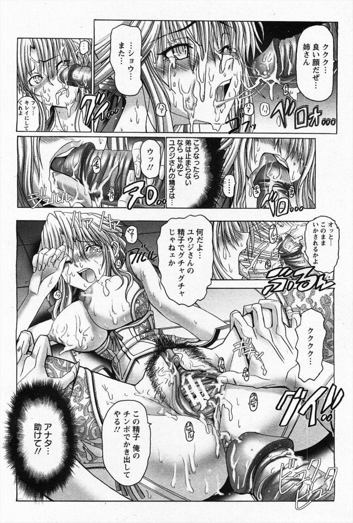 【エロ漫画】姉を大好きな弟の目の前で夫婦のイチャラブセックスを見せつけるとぶち切れて拘束を解き嫌がる姉を鬼畜陵辱!