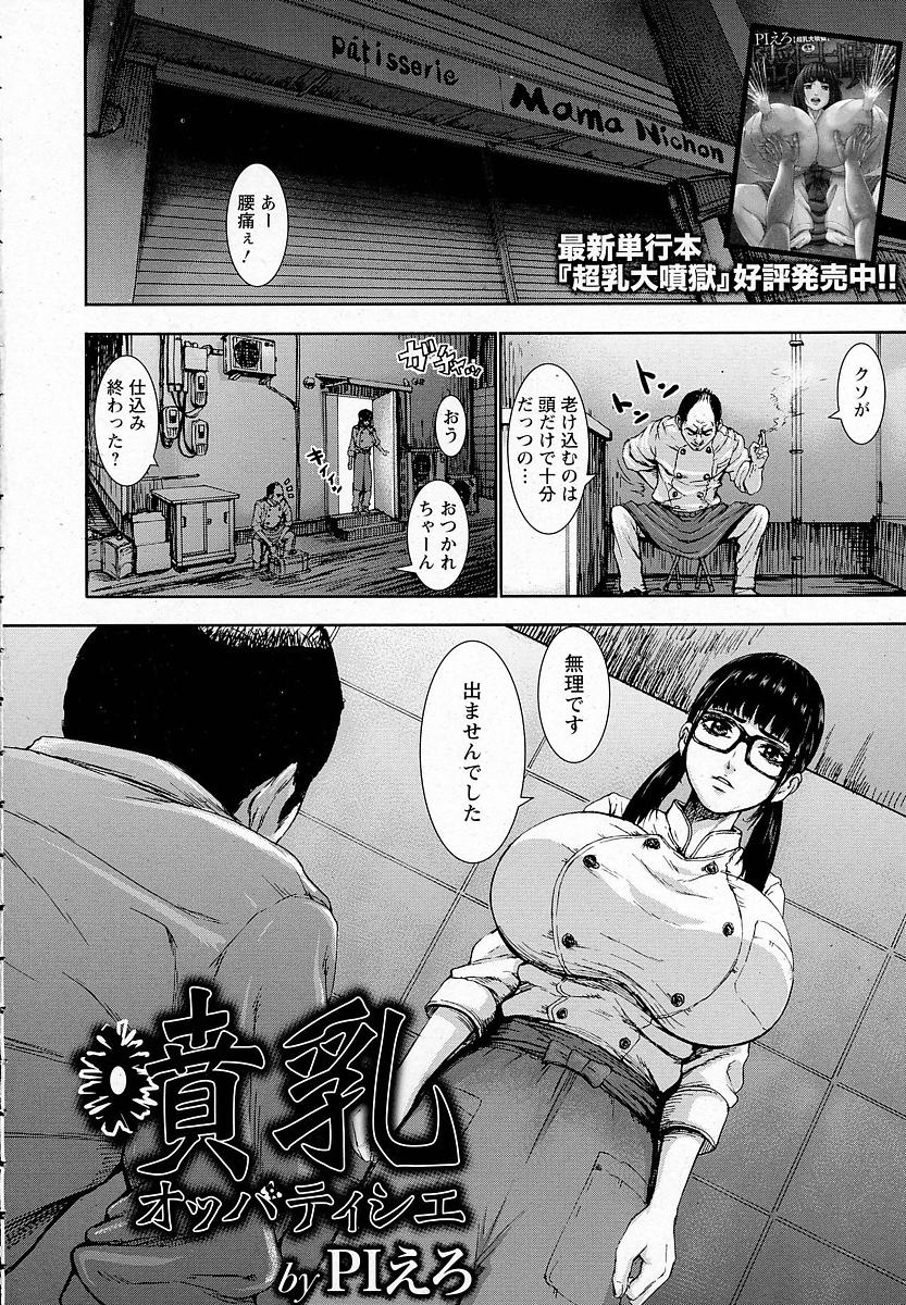 【エロ漫画】人気のケーキ屋は従業員のドデカイ垂れ乳母乳で作っていた!ハゲ店長が青姦陵辱しながら一滴残らず噴乳させる!