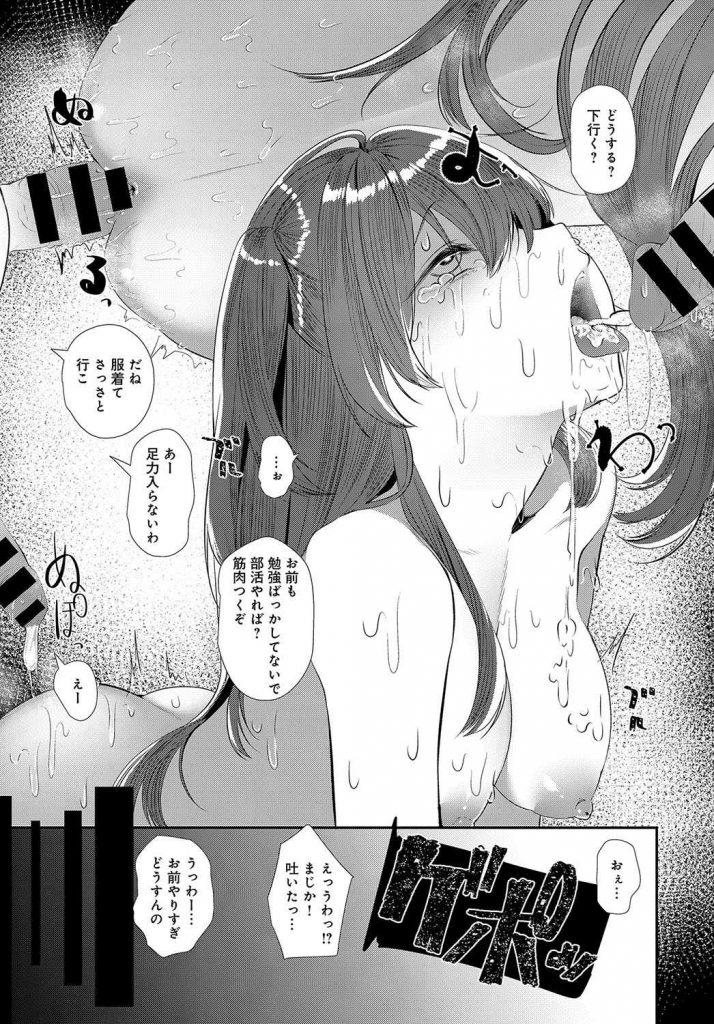【エロ漫画】大好きな兄に売春を強要され肉オナホールにされてるバカなJC妹が兄友に3P串刺しイラマチオで精液嘔吐!