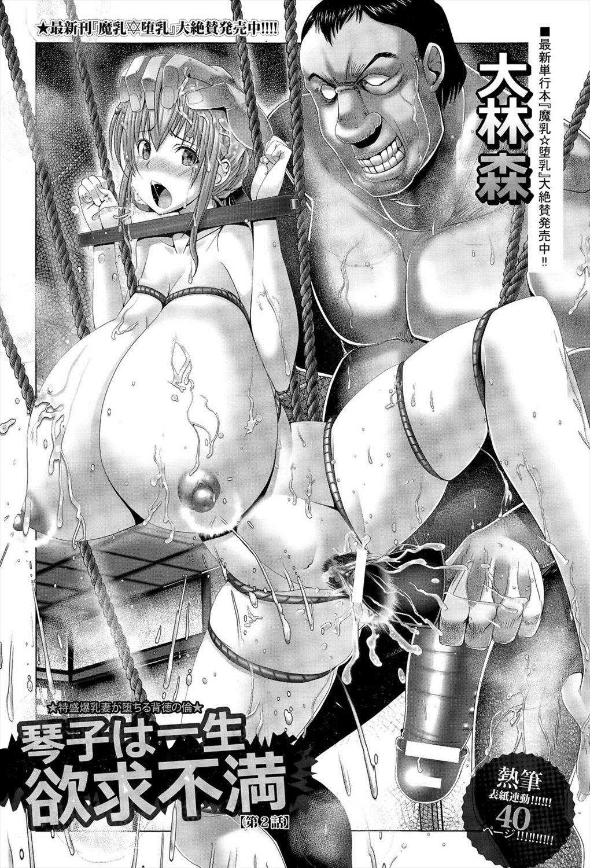 【エロ漫画】エクスタシー経験のない子持ち熟妻が過去のAV作品を見られ真珠入りの超巨根教授と名器同士のセックス対決!