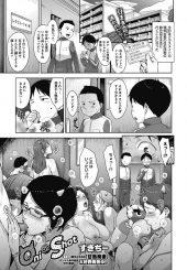 【エロ漫画】団地の豆まき会に参加したショタが色気を振りまくセックスに飢えた巨乳人妻熟女にリードされ熟肉を堪能する!