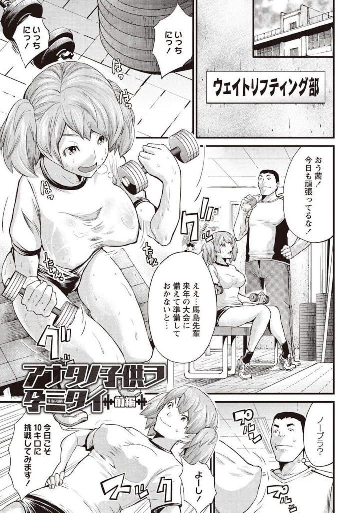【エロ漫画】セクロス目的でウェイトリフティング部に入った筋肉フェチのヤリマンJKが子持ち友達の影響で子作り乱交H!