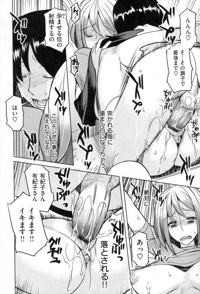 【エロ漫画】酔っぱらった彼女の巨乳姉にファミレスのトイレに連れ込まれセックスの予行練習で孕ませる程の大量膣内射精!