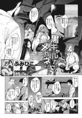 【エロ漫画】罰ゲームで童貞オタクを逆レイプした金髪クロギャルビッチが相性のいい肉棒にハマり女子トイレで貪りつく!