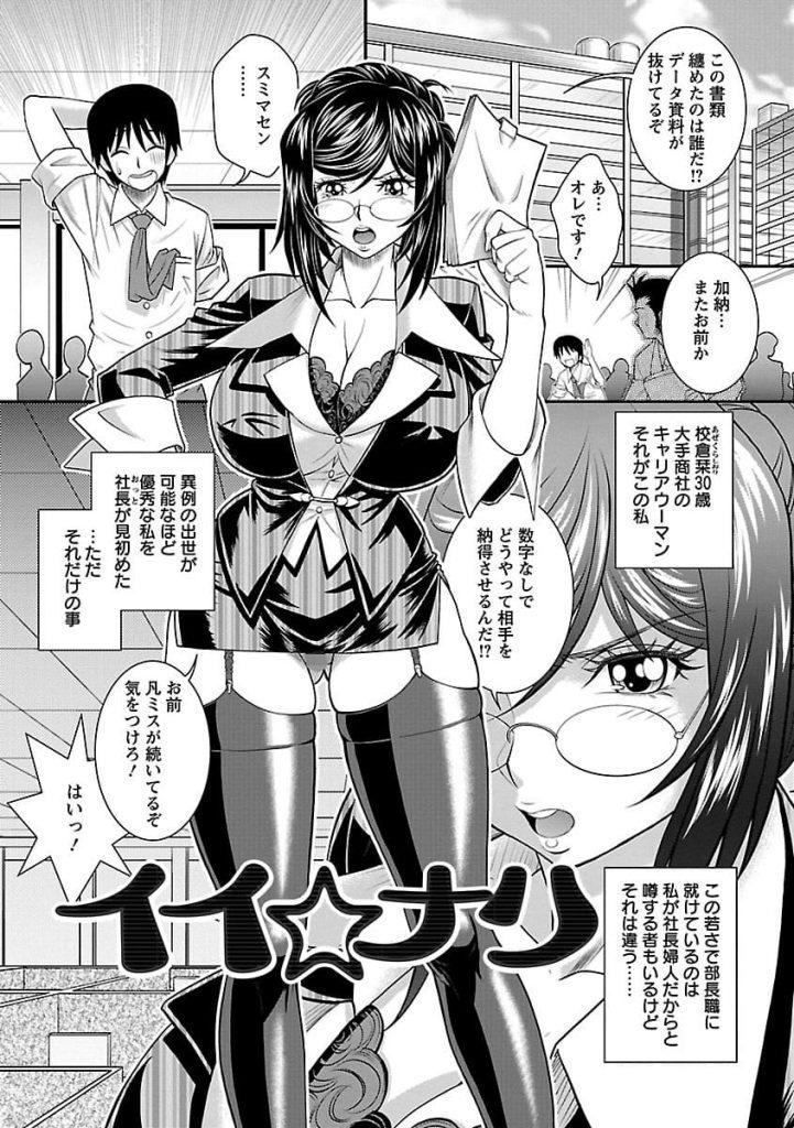 【エロ漫画】社長婦人のキャリアウーマンが想いを抱くダメ社員にセクハラで巨棒を露出させ告白されると浮気セックスの虜に!